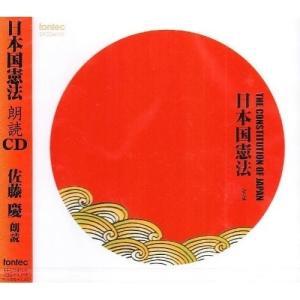 CD/佐藤慶/日本国憲法 朗読CD