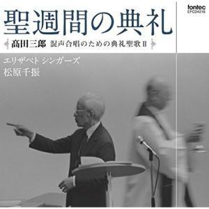 CD/松原千振/高田三郎:混声合唱のための典礼聖歌II 聖週間の典礼