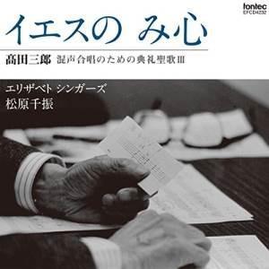 CD/エリザベトシンガーズ 松原千振/高田三郎:混声合唱のための典礼聖歌III イエスの み心