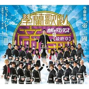 CD/オリジナル・サウンドトラック/學蘭歌劇『...の関連商品9