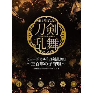 CD/刀剣男士 formation of 三百年/ミュージカル『刀剣乱舞』 〜三百年の子守唄〜 (初回限定盤A)