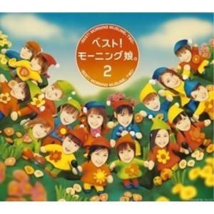 CD/モーニング娘。/ベスト! モーニング娘。 2 (初回限定盤)