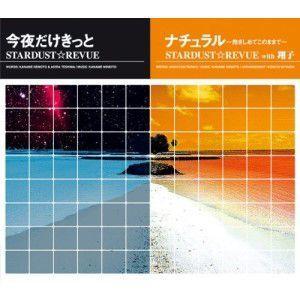 CD/STARDUST☆REVUE/STARDUST☆REVUE with 翔子/今夜だけきっと/ナ...