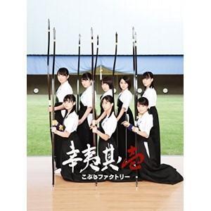 CD/こぶしファクトリー/辛夷其ノ壱 (CD+DVD) (初回生産限定盤A)