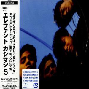 エレファント カシマシ5 エレファントカシマシ 発売日:1992年4月8日 種別:CD