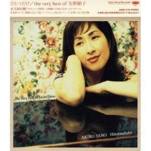 ひとつだけ/the very best of 矢野顕子 矢野顕子 発売日:1996年9月23日 種別...