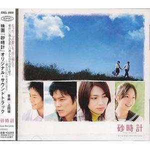 映画「砂時計」オリジナル・サウンドトラック 上田禎 発売日:2008年4月23日 種別:CD
