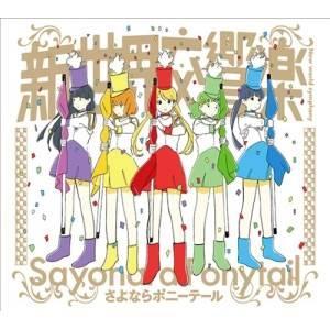 新世界交響楽 (通常さよポニ盤) さよならポニーテール 発売日:2014年3月5日 種別:CD