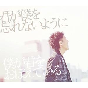 CD/DEEN/君が僕を忘れないように 僕が君をおぼえている