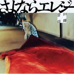 CD/菅田将暉/さよならエレジー