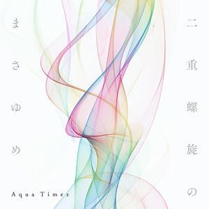 二重螺旋のまさゆめ (CD+DVD) (初回生産限定盤) Aqua Timez 発売日:2018年4...