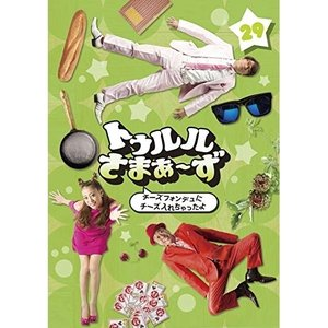 DVD/趣味教養/トゥルルさまぁ〜ず 〜チーズフォンデュにチーズ入れちゃったよ〜 (初回生産限定版)