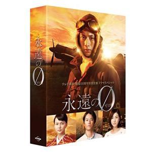 DVD/国内TVドラマ/「永遠の0」ディレクターズカット版 DVD-BOX (本編ディスク3枚+特典...