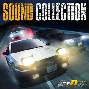 CD/アニメ/新劇場版 頭文字D Legend2 -闘走- SOUND COLLECTION