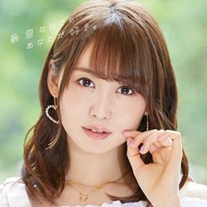 芹澤優 / 最悪な日でもあなたが好き。  CD
