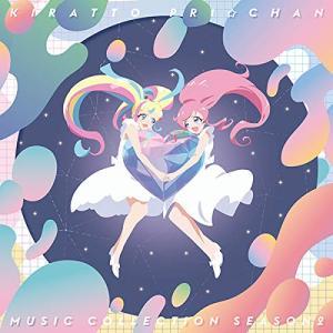 CD/オムニバス/キラッとプリ☆チャン♪ ミュージックコレクション Season.2