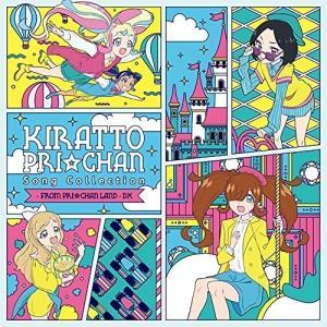 ▼CD/オムニバス/キラッとプリ☆チャン♪ソングコレクション〜from PRI☆CHAN LAND〜 DX (CD+DVD)|サプライズweb