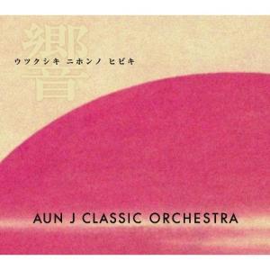 CD/AUN J CLASSIC ORCHESTRA/ウツクシキ ニホンノ ヒビキ