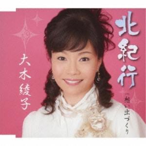 CD/大木綾子/北紀行/想い出づくり