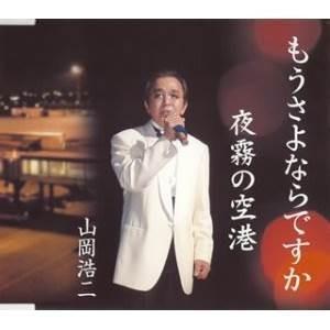 もうさよならですか/夜霧の空港 山岡浩二 発売日:2004年6月23日 種別:CD