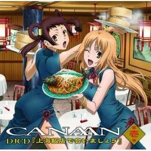CD/ラジオCD/TVアニメ CANAAN  DJCD  上海飯店で会いましょう 第壱巻