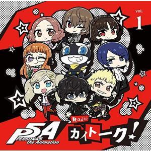 "PERSONA5 the Animation Radio ""カイトーク!"" DJCD Vol.1 (..."