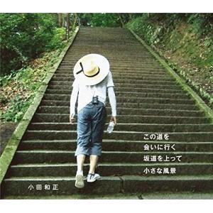 この道を/会いに行く/坂道を上って/小さな風景 小田和正 発売日:2018年5月2日 種別:CD
