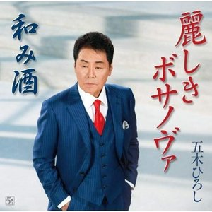 CD/五木ひろし/麗しきボサノヴァ/和み酒