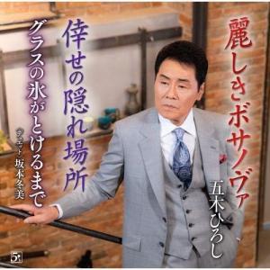 CD/五木ひろし/麗しきボサノヴァ