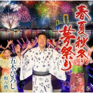 CD/五木ひろし/春夏秋冬・夢祭り/和み酒 (楽譜付)