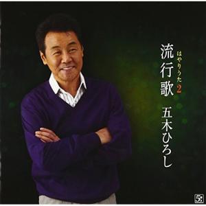 CD/五木ひろし/流行歌2