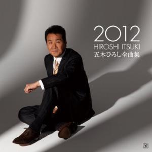 CD/五木ひろし/五木ひろし全曲集 2012