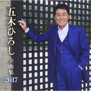 CD/五木ひろし/五木ひろし全曲集 2017