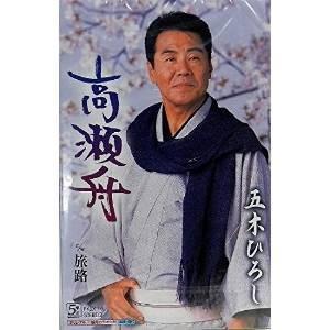 シングルカセット/五木ひろし/高瀬舟/旅路