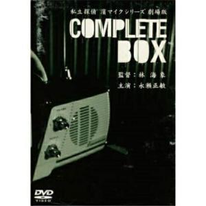 DVD/国内TVドラマ/私立探偵 濱マイクシリーズBOX surpriseweb