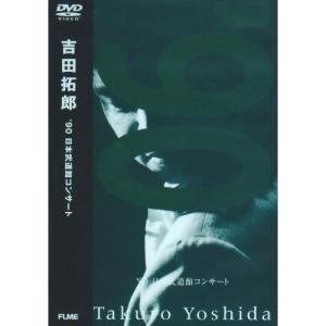 DVD/吉田拓郎/90 日本武道館コンサート (期間限定生産)