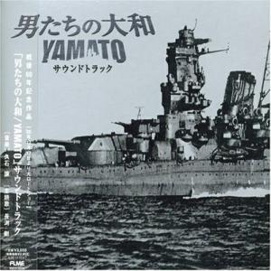 CD/オリジナル・サウンドトラック/「男たちの大和/YAMATO」 サウンドトラック surpriseweb