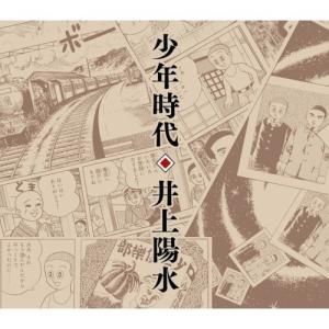 少年時代 井上陽水 発売日:2008年7月16日 種別:CD