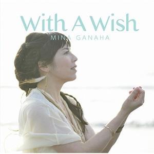 CD/我那覇美奈/With A Wish
