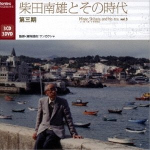 ■タイトル:柴田南雄とその時代 第三期 完結編 (3CD+3DVD) (解説付) ■アーティスト:ク...