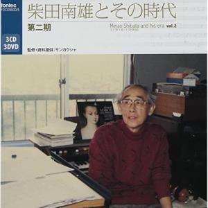 ■タイトル:柴田南雄とその時代 第二期 (3CD+3DVD) (解説付) ■アーティスト:クラシック...