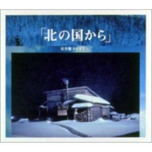 CD/さだまさし/「北の国から」 完全盤