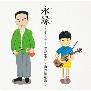 永縁-ながきえにし- さだまさし 永六輔を歌う さだまさし 発売日:2016年11月9日 種別:CD