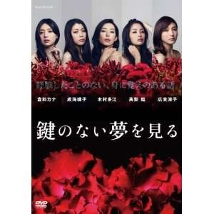 鍵のない夢を見る DVDコレクターズBOX 国内TVドラマ (倉科カナ、成海璃子、木村多江、辻村深月...