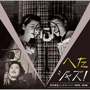 ★CD/オムニバス/へたジャズ! 昭和戦前インチキバンド 1929-1940 (解説付)