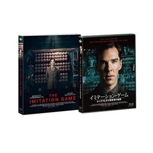 イミテーション・ゲーム/エニグマと天才数学者の秘密 コレクターズ・エディション(Blu-ray) (...