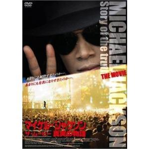 【大特価セール】 DVD/海外TVドラマ/マイケル・ジャクソン ザ・ムービー 真実の物語|surpriseweb