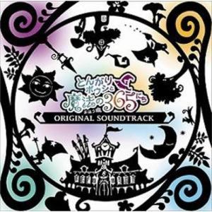 CD/ゲーム・ミュージック/とんがりボウシと魔...の関連商品8