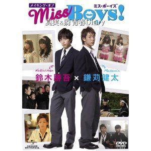 ■タイトル:メイキング・オブ「Miss Boys!」 真実&瞬 青春Diary ■アーティス...