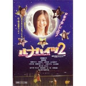 ルナハイツ 2 邦画 (初山恭洋、安田美沙子、柏原収史、星里もちる) 発売日:2007年5月10日 ...
